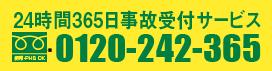 24時間365日事故受付サービス 0120-242-365