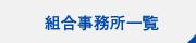 西日本自動車共済 組合事務所一覧
