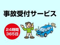 自動車共済事故受付専用フリーダイヤル