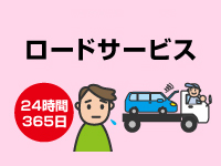 自動車共済ロードサービス専用フリーダイヤル